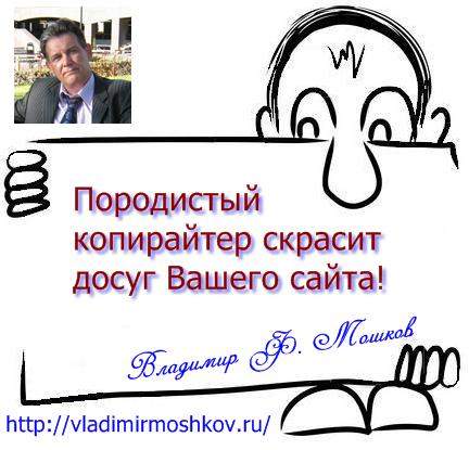 Владимир Ф. Мошков