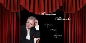 Татьяна Мошкова