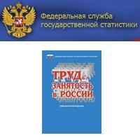 Труд и занятость в России