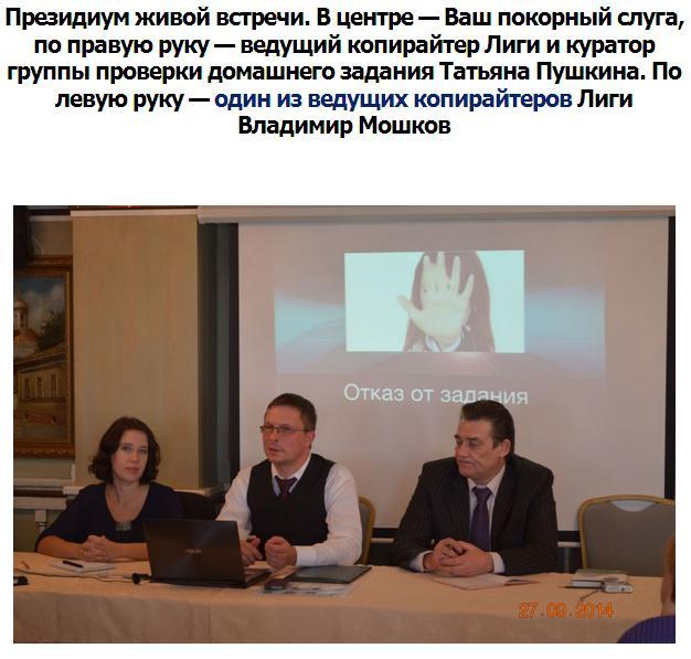 Владимир Ф. Мошков - профессиональный копирайтер