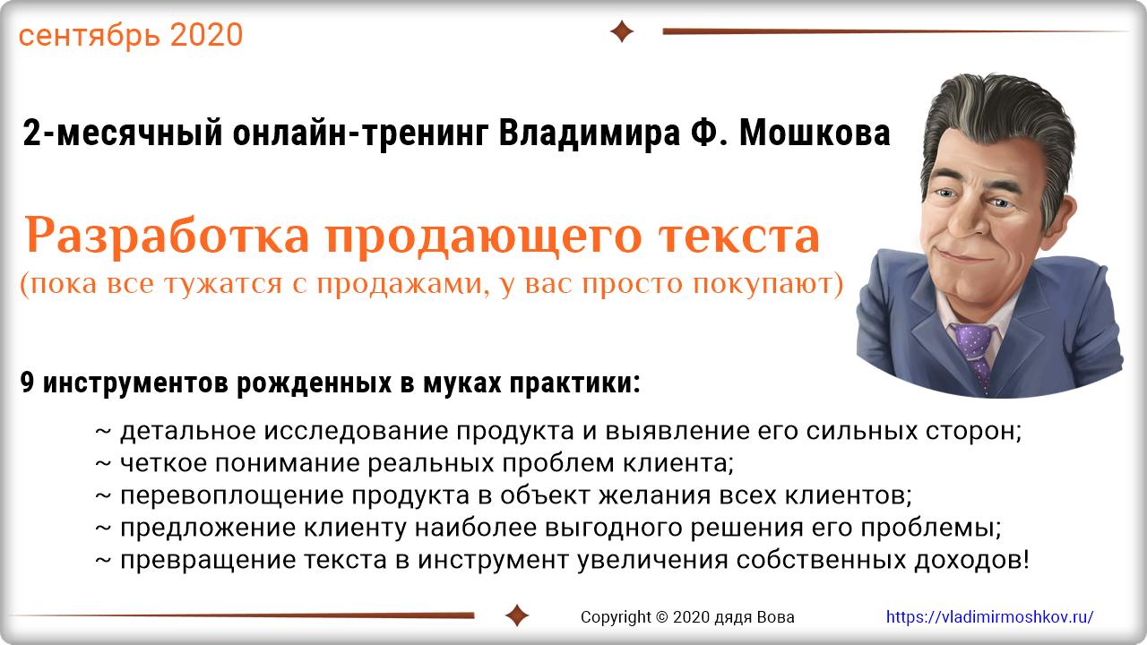 2-месячный онлайн-тренинг Владимира Ф. Мошкова